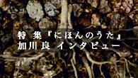 [特集]<br />『にほんのうた』プロジェクトが提示する童謡/唱歌の新たなかたち