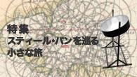 [特集]<br />特集 スティール・パンを巡る小さな旅