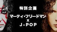 [特集]<br />特別企画 マーティ・フリードマンがJ-POPのヒット・ナンバーをカヴァー!〜特別インタビュー(動画インタビュー付き)