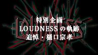 [特集]<br />特別企画 LOUDNESSの軌跡〜追悼・樋口宗孝