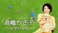 [特集]<br />【特集】 祝! 第2子出産&ジブリ・アルバム発売 高嶋ちさ子SPECIAL