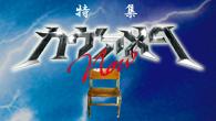 """[特集]<br />""""カヴァメタ""""シリーズ、最新作が登場! J-POPの名曲をDr.Metal Factoryが大胆カヴァー"""