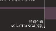 [特集]<br />特別企画 『影の無いヒト』完成記念! ASA-CHANG&巡礼インタビュー