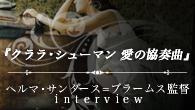 [特集]<br />映画『クララ・シューマン 愛の協奏曲』公開記念 ヘルマ・サンダース=ブラームス監督 interview