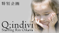 """[特集]<br />特別企画 Q;indivi Starring Rin Oikawa シンガーとしての""""及川リン""""をフィーチャーした""""ハウス・ミーツ・クラシック""""なアルバム"""