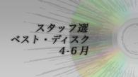 [特集]<br />【CDJスタッフ選】 ベスト・ディスクTOP3!【2009/4〜6月編】