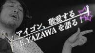 [特集]<br />矢沢永吉ニュー・アルバム『ROCK'N'ROLL』発売記念 「永ちゃんは、いち音楽家を超えた永遠のスーパー・ヒーロー」──アイゴン、敬愛するE.YAZAWAを語る!