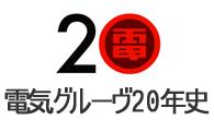 [特集]<br />駆け足で振り返る電気グルーヴ20年史