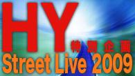 [特集]<br />【HY 特別企画】 9.22@沖縄〈HY Street Live 2009 〜10th Anniversary  Webくわっちーさびら〜〉