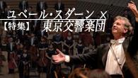 [特集]<br />【特集】 ユベール・スダーン×東京交響楽団 『ブルックナー:交響曲第7番』をセッション録音