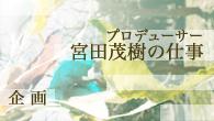 """[特集]<br />""""ポップス""""と""""ボサ・ノヴァ""""界を支えたキーパーソン プロデューサー・宮田茂樹の仕事"""