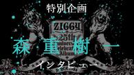 [特集]<br />【特別企画】 森重樹一インタビュー 〜ZIGGY結成25周年セルフ・カヴァー作品をリリース!