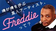[特集]<br />CKB横山 剣も絶賛! 噂が噂を呼ぶ黒人アーティスト、フレディーとは!?