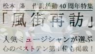 [特集]<br />松本隆 作詞活動40周年特集「風街再訪」