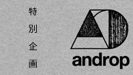 [特集]<br />ベールに包まれた期待のバンド、androp
