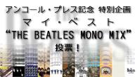 """[特集]<br />ザ・ビートルズ『MONO BOX』 アンコール・プレス記念 特別企画 CDJournal.com presents マイ・ベスト""""THE BEATLES MONO MIX""""投票!"""