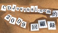 """[特集]<br />CDJ.com的 """"2009年・回顧録"""""""