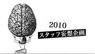 """[特集]<br />CDJスタッフが期待/妄想する""""2010年のアレコレ"""""""
