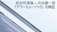 [特集]<br />相対性理論+渋谷慶一郎のコラボレーション・トリプル・シングル「アワーミュージック」を検証