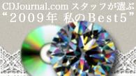 """[特集]<br />CDJournal.comスタッフが選ぶ""""2009年 私のBest5"""""""