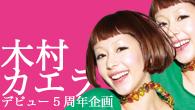 [特集]<br />【デビュー5周年企画】木村カエラの奔放な音楽履歴をプレイバック!