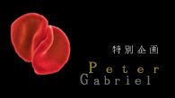 [特集]<br />ピーター・ガブリエル、7年ぶりのニュー・アルバムを発表 自身の全曲解説をもとに、その全貌に迫る