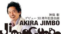 [特集]<br />【特別企画】 神保彰インタビュー デビュー30周年記念の3作品を語る