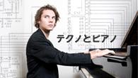 [特集]<br />【特別企画】テクノとピアノ フランチェスコ・トリスターノ・シュリメの正体