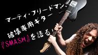 [特集]<br />マーティ・フリードマン、破壊専用ギター『SMASH』を語る!