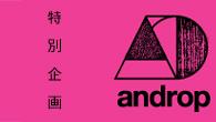[特集]<br />【特別企画】噂のロック・バンド、andropの2ndアクションを分析!