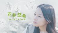 [特集]<br />【特集】ゆるふわっとデビューする大型新人 ヴァイオリニスト、花井悠希の魅力