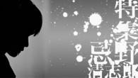 [特集]<br />【忌野清志郎デビュー40周年記念特集】今も途切れない、その偉大なる足跡〜忌野清志郎デビュー40周年によせて〜