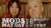 [特集]<br /><MODS MAYDAY>30周年記念特集 特別対談:黒田マナブ×大貫憲章
