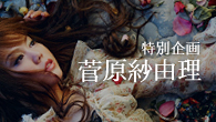 [特集]<br />【特別企画】Singer——菅原紗由理ドキュメント&#12316;表現の本質を掴む19歳
