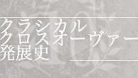 """[特集]<br />【CDJournal.com 10th 特別企画】""""10周年""""をキーワードに読み解く クラシカル・クロスオーヴァー発展史"""