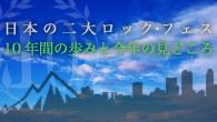 [特集]<br />【CDJournal.com 10th 特別対談】日本の二大ロック・フェス、10年間の歩みと今年の見どころを大解剖!