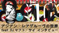 [特集]<br />【CDJournal.com 10th 特別企画】にわかに注目を集めるアジアン・レアグルーヴの世界