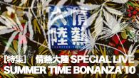 [特集]<br />【特集】<情熱大陸 SPECIAL LIVE>間もなく開催!