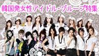 [特集]<br />韓国発の女性アイドル・グループが日本を席捲中——見逃すわけにはいかない、その面白さを徹底追究!【KARA インタビュー付き】