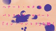 [特集]<br />ヘナート・モタ&パトリシア・ロバート ブラジル×インド音楽の不思議な融合 鎌倉・光明寺でのライヴ録音『イン・マントラ』を聴く