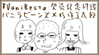 [特集]<br />【ベスト・アルバム『VaniBest』発売記念対談】バニラビーンズ×杉作J太郎「バニビだJ」