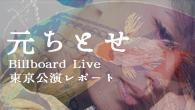 [特集]<br />特別企画 元ちとせ、Billboard Live東京公演レポート