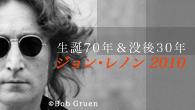 [特集]<br />生誕70年&没後30年 ジョン・レノン 2010