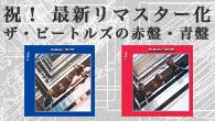 [特集]<br />祝!最新リマスター化 ザ・ビートルズの赤盤・青盤