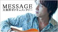 [特集]<br />MESSAGE——大西洋平ドキュメンタリー