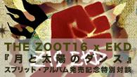 [特集]<br />スプリット・アルバム『月と太陽のダンス』発売記念特別対談 THE ZOOT16×EKD