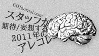 """[特集]<br />CDJスタッフが期待/妄想する""""2011年のアレコレ"""""""