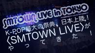 [特集]<br />K-POP最大の祭典、日本上陸! <SMTOWN LIVE>がやってきた!