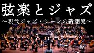 [特集]<br />弦楽とジャズ〜現代ジャズ・シーンの新潮流〜