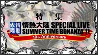 [特集]<br />情熱大陸 SPECIAL LIVE SUMMER TIME BONANZA'11開催!